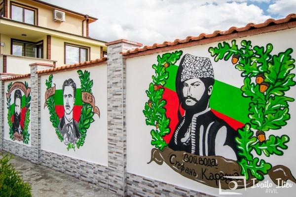 Ликовете на Левски, Ботев и Стефан Караджа грейнаха на ограда в Павел баня / Новини от Казанлък